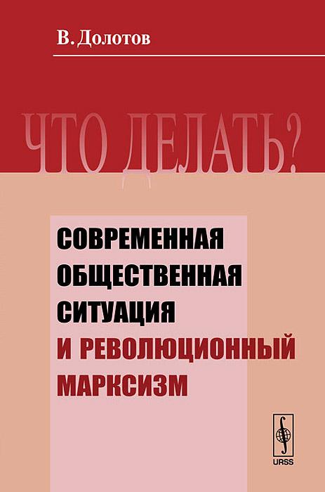 9785397034661 - В. М. Долотов: Что делать? Современная общественная ситуация и революционный марксизм - Книга