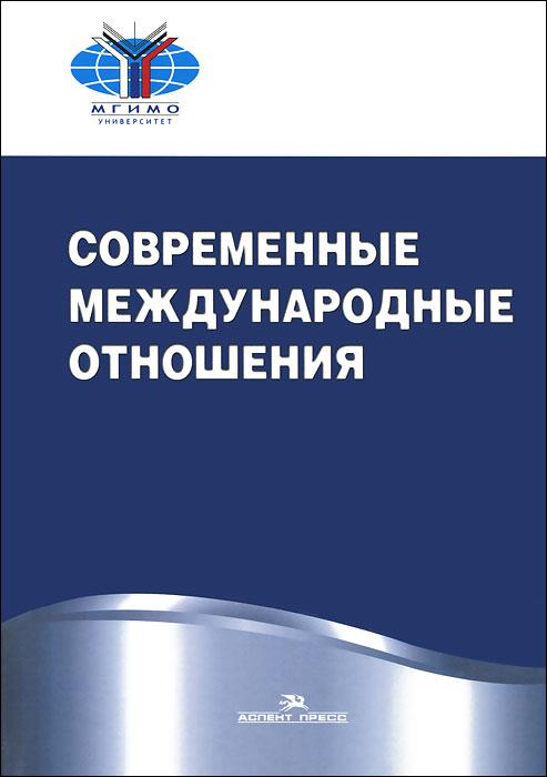 Современные международные отношения руслан шафеев современные земельные отношения в россии