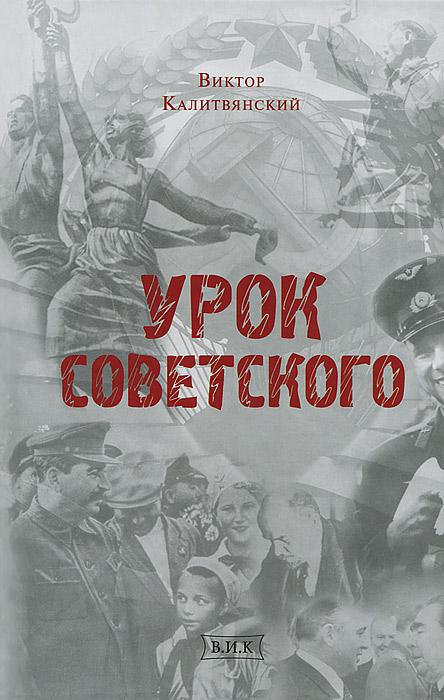 Виктор Калитвянский Урок советского