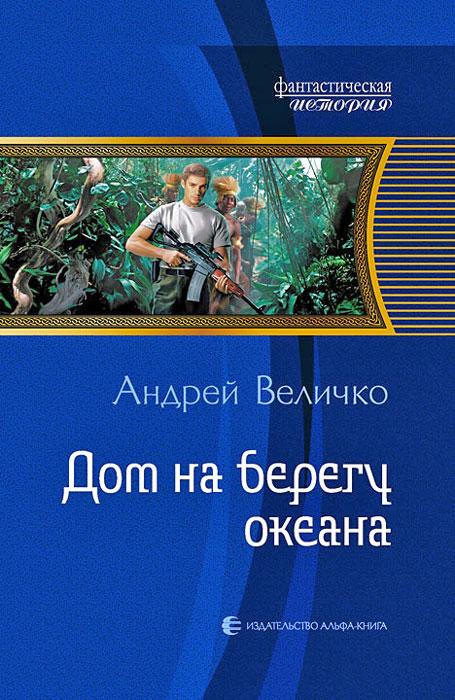 Андрей Величко Дом на берегу океана величко наина
