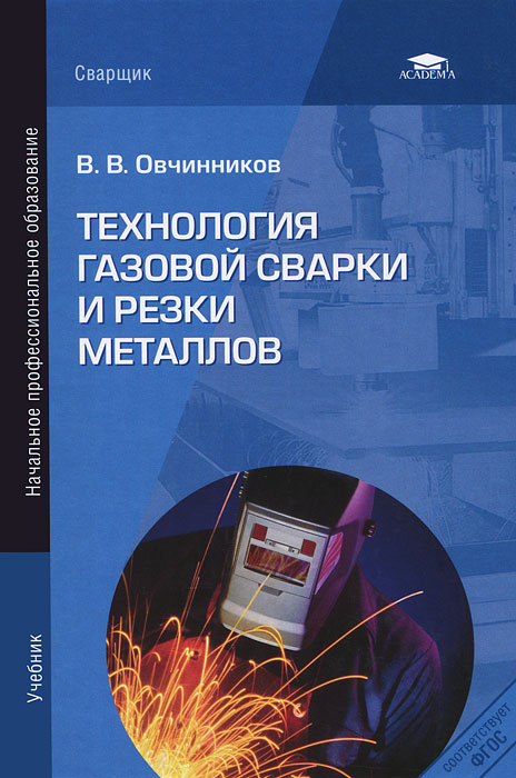 В. В. Овчинников Технология газовой сварки и резки металлов
