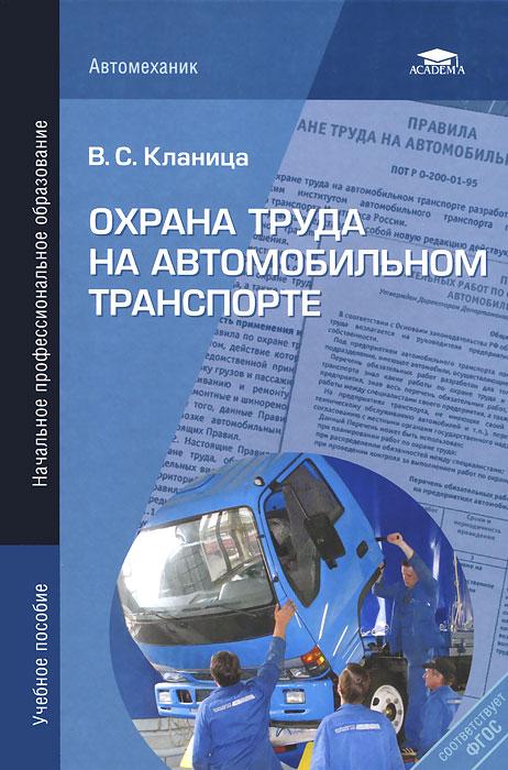 Zakazat.ru Охрана труда на автомобильном транспорте. В. С. Кланица