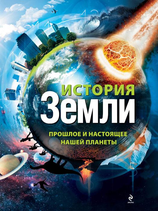 Лидия Гулевская История Земли. Прошлое и настоящее нашей планеты чубайс и как нам понимать свою страну русская идея и российская идентичность прошлое настоящее будущее