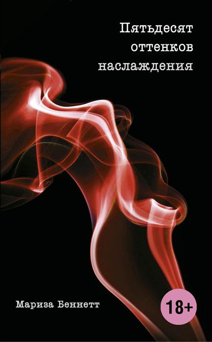 Zakazat.ru: Пятьдесят оттенков наслаждения. Мариза Беннетт