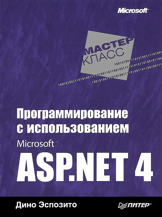 ДиноЭспозито Программирование с использованием Microsoft ASP.NET 4 c 4 0 полное руководство