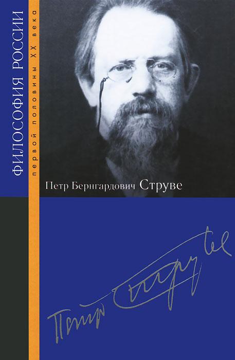 Петр Бернгардович Струве кто сегодня делает философию в россии том 1