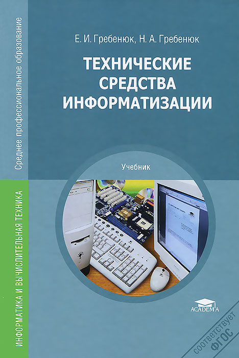 Е. И. Гребенюк, Н. А. Гребенюк Технические средства информатизации а е гольдштейн физические основы получения информации учебник