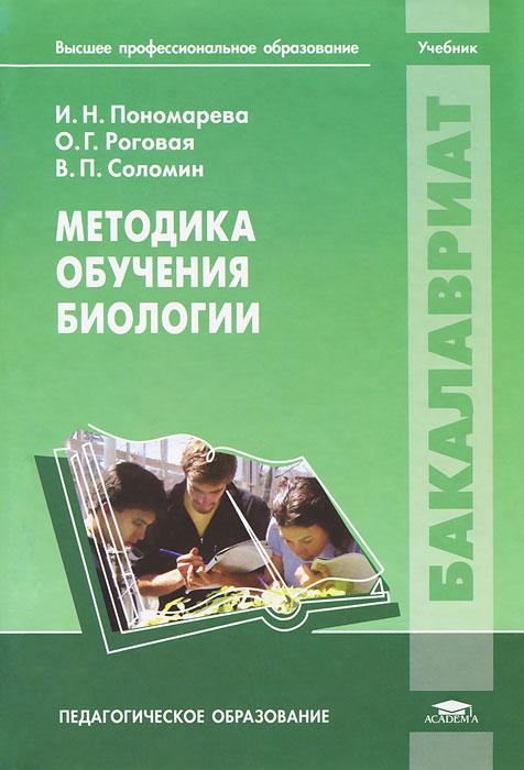 Методика обучения биологии