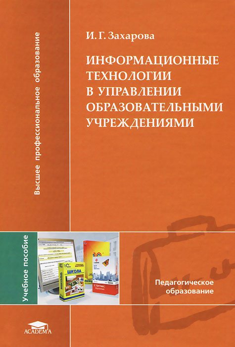 Информационные технологии в управлении образовательными учреждениями