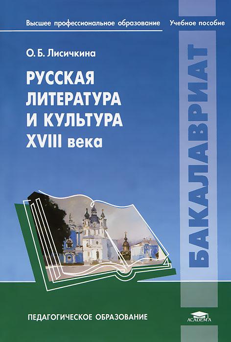 О. Б. Лисичкина Русская литература и культура XVIII века художественная литература фото