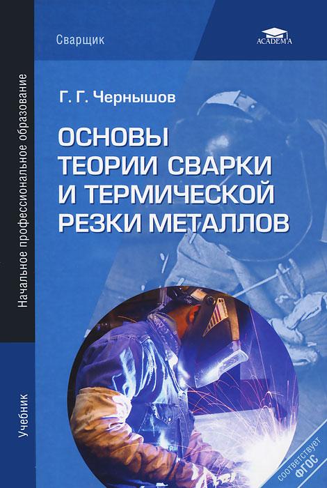 Основы теории сварки и термической резки металлов