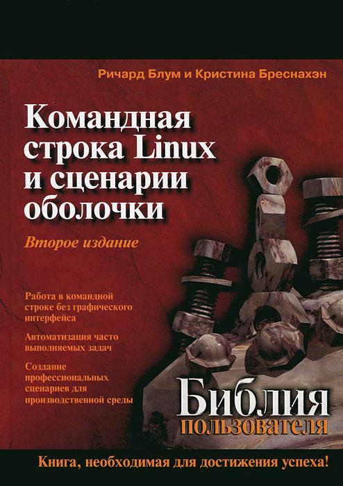 Ричард Блум, Кристина Бреснахэн Командная строка Linux и сценарии оболочки колисниченко д самоучитель системного администратора linux