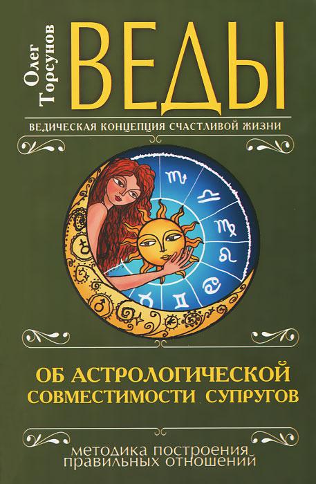 Веды. Об астрологической совместимости супругов. Олег Торсунов