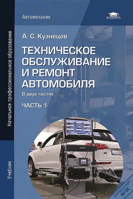 А. С. Кузнецов Техническое обслуживание и ремонт автомобиля. В 2 частях. Часть 1
