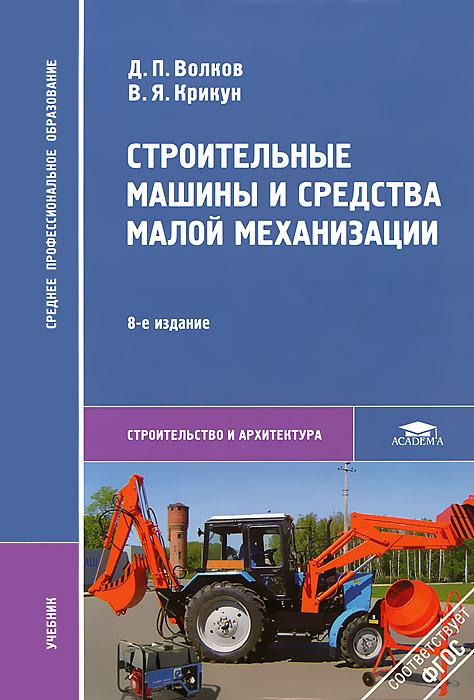 Д. П. Волков, В. Я. Крикун Строительные машины и средства малой механизации