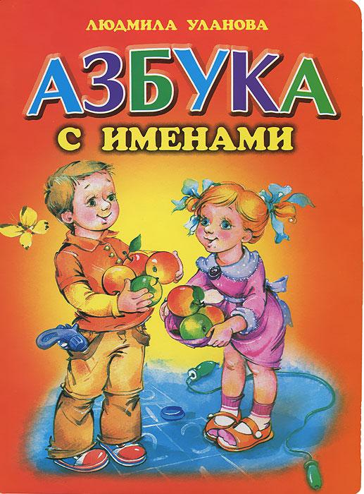 Людмила Уланова Азбука с именами