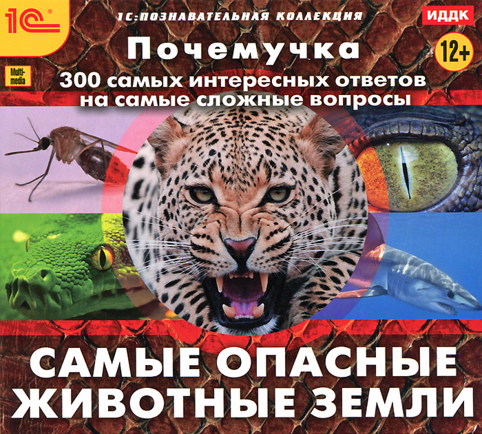 1С: Познавательная коллекция. Почемучка. Самые опасные животные Земли 1с познавательная коллекция энциклопедия цветаева м