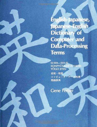 English Japanese /Japanese English Dictionary of Computer & Data Processing Terms english dictionary
