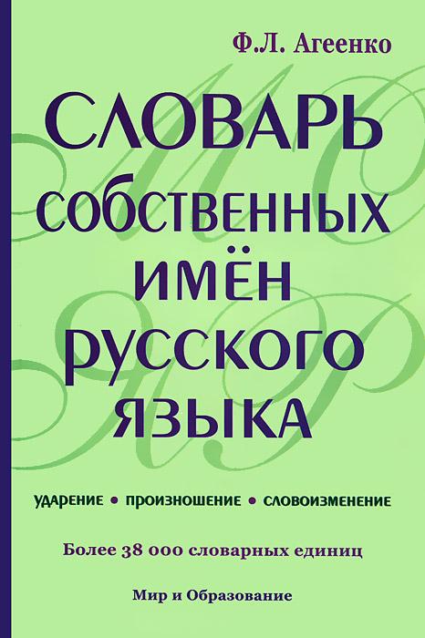 Словарь собственных имен русского языка. Ударение. Произношение. Словоизменение.