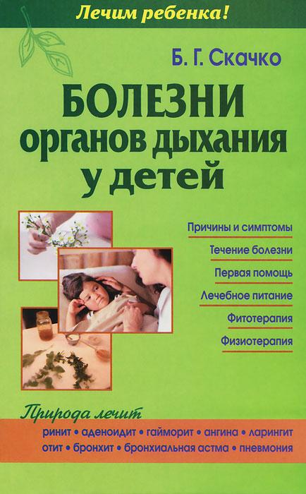 Б. Г. Скачко Болезни органов дыхания у детей г е ройтберг а в струтынский внутренние болезни система органов дыхания учебное пособие