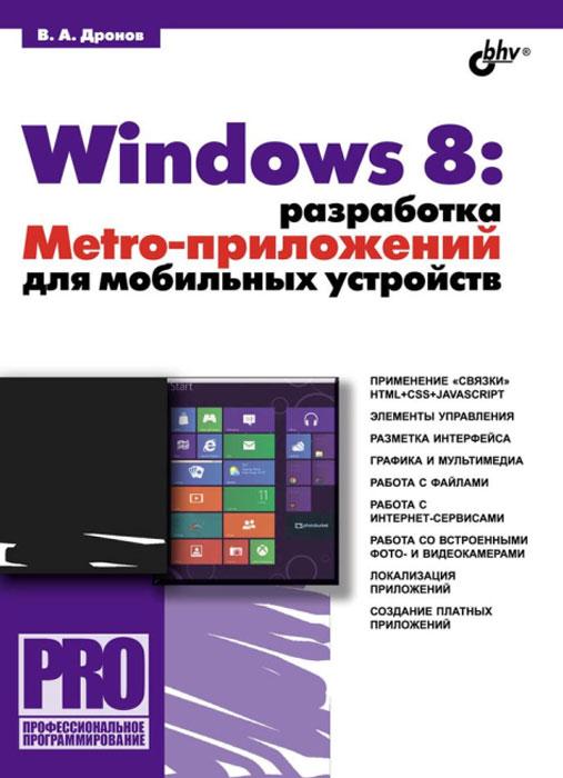 В. А. Дронов Windows 8. Разработка Metro-приложений для мобильных устройств разработка приложений для windows 8 на языке c
