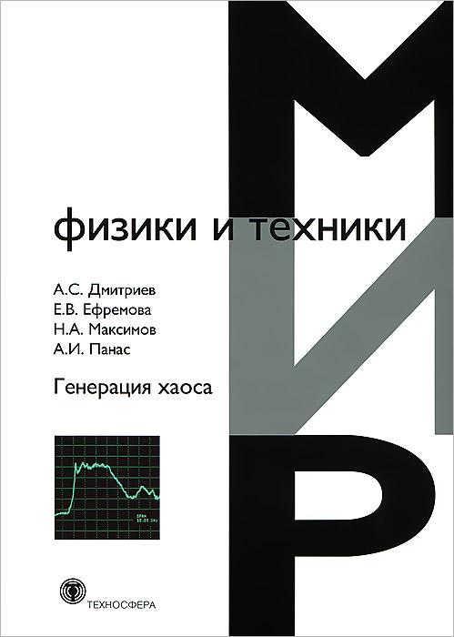 так сказать в книге А. С. Дмитриев, Е. В. Ефремова, Н. А. Максимов, А. И. Панас