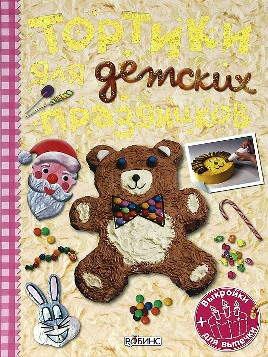 Тортики для детских праздников салль о м в ожидании нового года адвент календарь а3