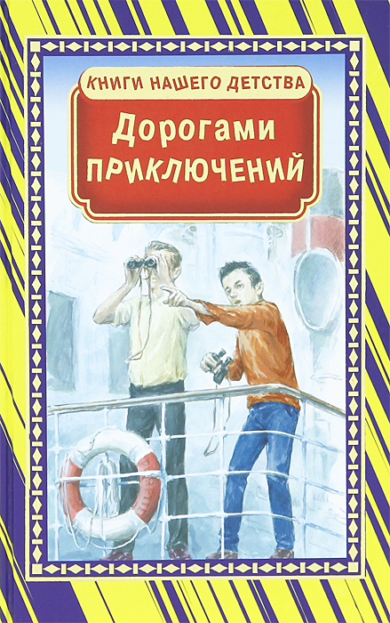 Регина Данкова Дорогами приключений лихачев д моя война в блокадном ленинграде