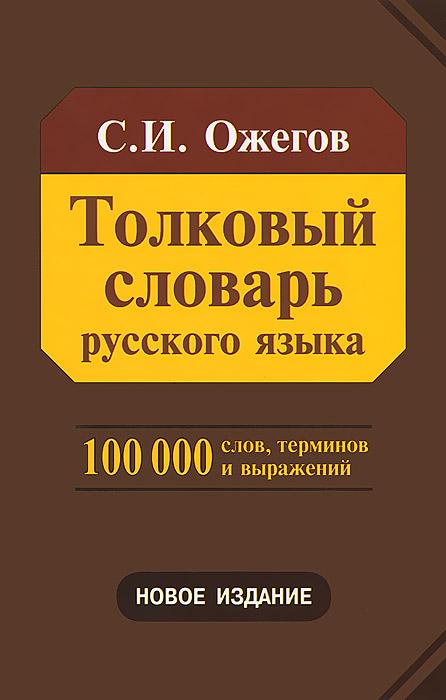 Zakazat.ru Толковый словарь русского языка. С. И. Ожегов