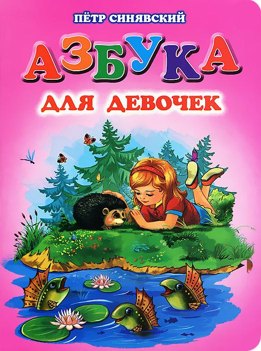 Петр Синявский Азбука для девочек