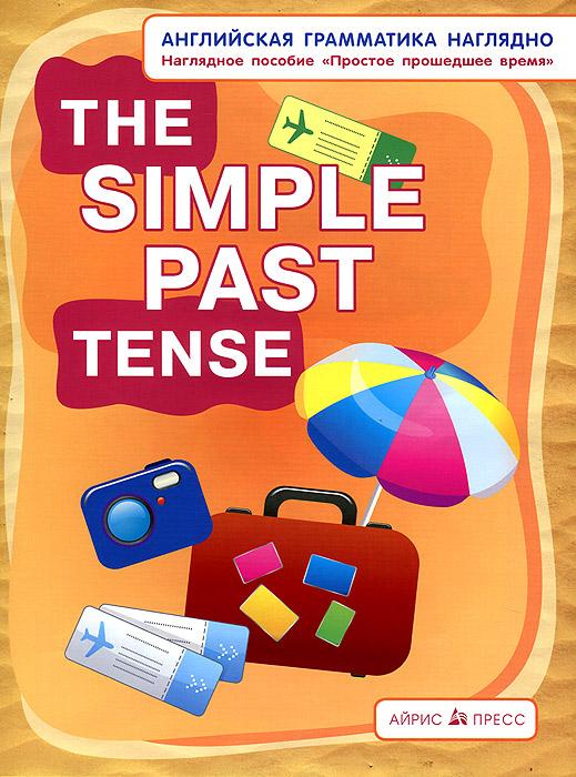 The Simple Past Tense / Простое прошедшее время. Наглядное пособие