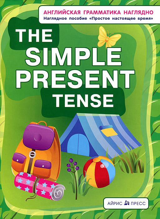 The Simple Present Tense / Простое настоящее время. Наглядное пособие