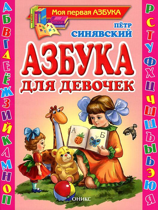 Петр Синявский Азбука для девочек технопарк машина технопарк nfrcb