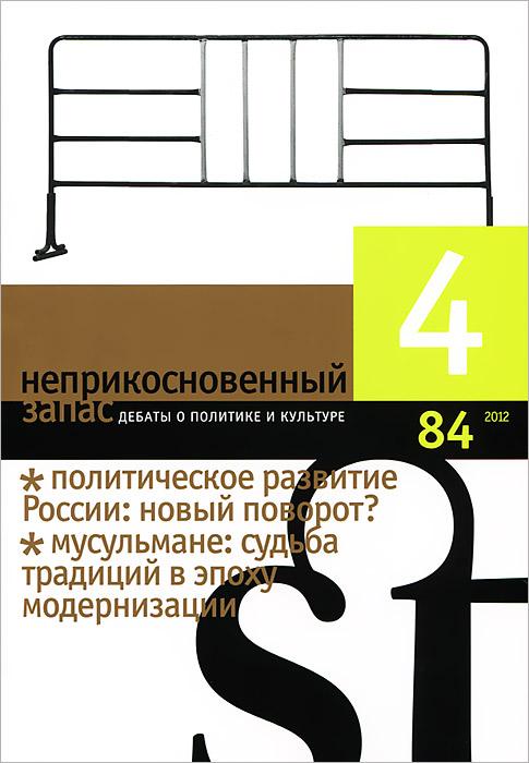Неприкосновенный запас. Дебаты о политике и культуре, №4 (84), 2012