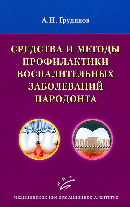 А. И. Грудянов Средства и методы профилактики воспалительных заболеваний пародонта
