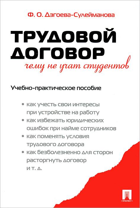 Ф. О. Дзгоева-Сулейманова. Трудовой договор. Чему не учат студентов