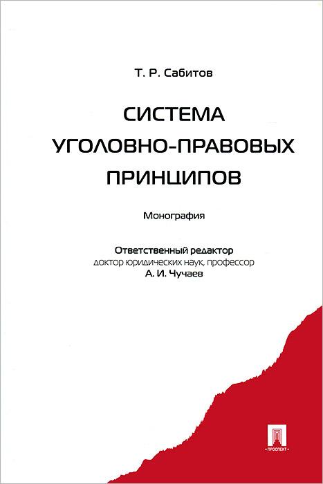 Т. Р. Сабитов Система уголовно-правовых принципов за дальнейшее сплочение сил социализма на основе марксистско ленинских принципов