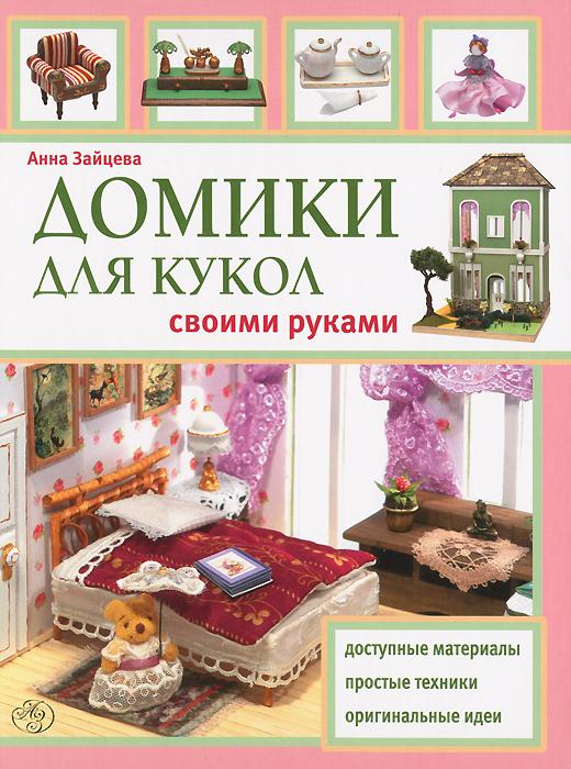 Анна Зайцева Домики для кукол своими руками