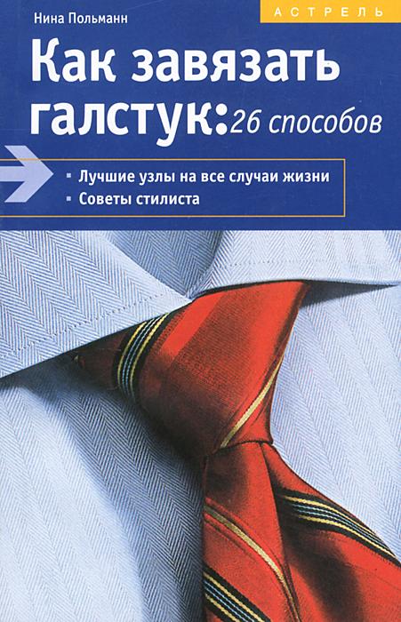 Нина Польманн Как завязать галстук. 26 способов завязать тонкий галстук фото
