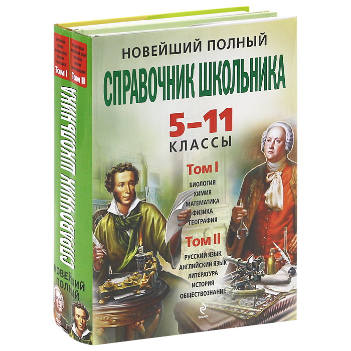 Новейший полный справочник школьника. 5-11 классы (комплект из 2 книг + CD-ROM) учебники эксмо новейший полный справочник школьника 5 11 классы в 2 т cd