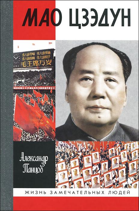 Александр Панцов Мао Цзэдун мао цзэдун великий кормчий мао цзэдун не бояться трудностей не бояться смерти афоризмы цитаты высказывания