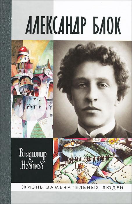 Владимир Новиков Александр Блок