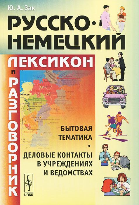 Русско-немецкий лексикон и разговорник / Russisch-Deutschen Lexikon und Sprachfuhrer. Ю. А. Зак