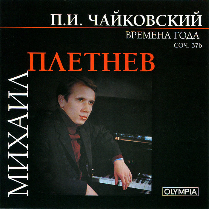 P. Tchaikovsky. The Seasons, Op. 37b. Mikhail Pletnev