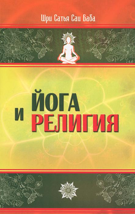 Шри Сатья Саи Баба Йога и религия цена