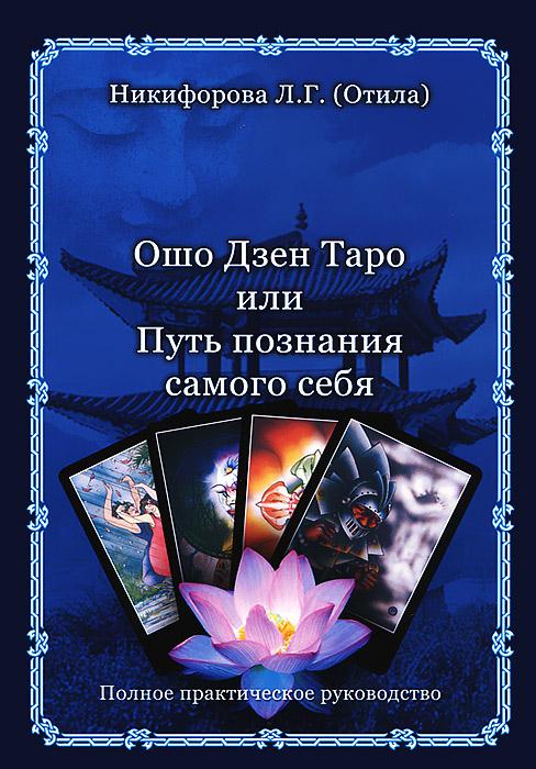 Ошо Дзен Таро, или Путь познания самого себя. Л. Г. Никифорова