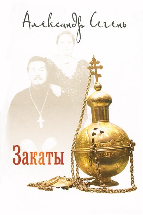 Александр Сегень Закаты дни и ночи нашествие dvd