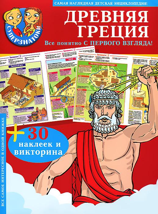 Древняя Греция (+ 30 наклеек и викторина)