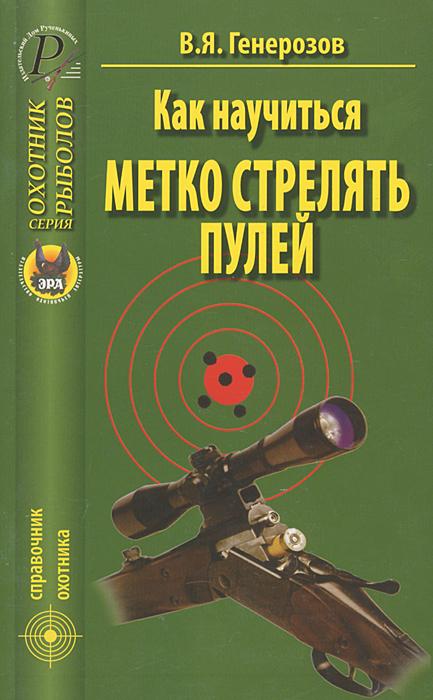 В. Я. Генерозов Как научиться метко стрелять пулей инструмент для измерения ствола нарезного оружия в украине