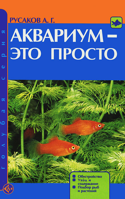 А. Г. Русаков Аквариум - это просто. Обустройство. Уход и содержание. Подбор рыб и растений живые растения в аквариуме